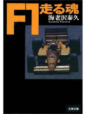 cover image of F1走る魂