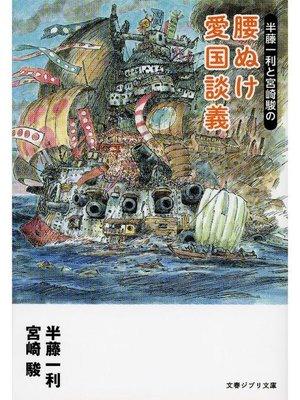 cover image of 半藤一利と宮崎駿の 腰ぬけ愛国談義
