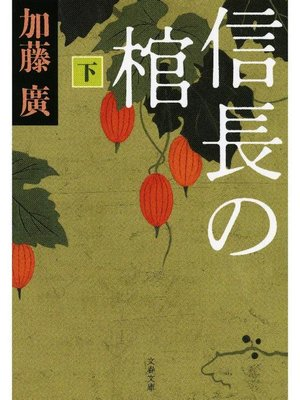 cover image of 信長の棺 下