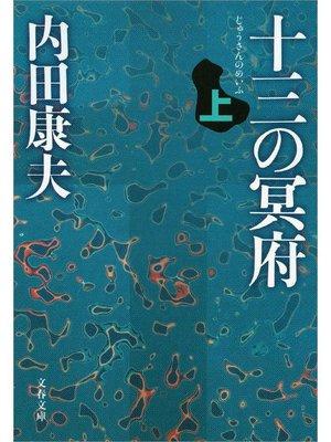 cover image of 十三の冥府(上)