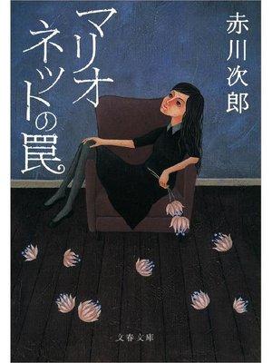 cover image of マリオネットの罠