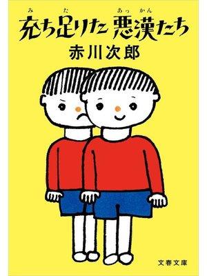 cover image of 充ち足りた悪漢たち