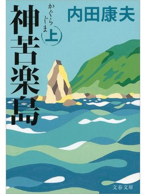 cover image of 神苦楽島(かぐらじま)上