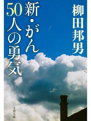 cover image of 新・がん50人の勇気