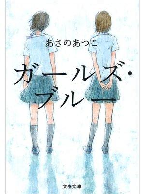 cover image of ガールズ・ブルー