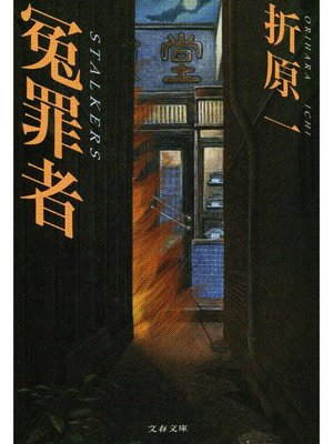 cover image of 冤罪者