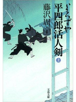 cover image of よろずや平四郎活人剣(上): 本編