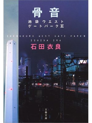 cover image of 骨音 池袋ウエストゲートパーク3