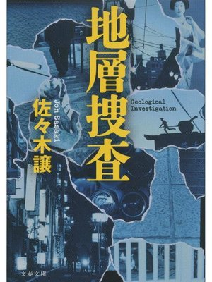 cover image of 地層捜査