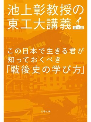 cover image of この日本で生きる君が知っておくべき「戦後史の学び方」 池上彰教授の東工大講義 日本篇