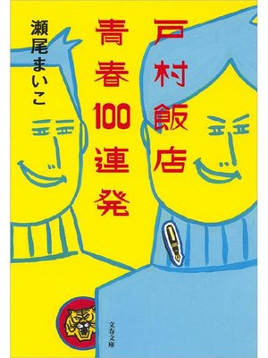 cover image of 戸村飯店 青春100連発