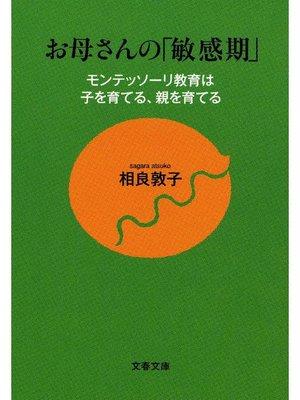 cover image of お母さんの「敏感期」 モンテッソーリ教育は子を育てる、親を育てる
