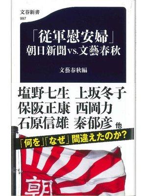 cover image of 「従軍慰安婦」 朝日新聞VS.文藝春秋