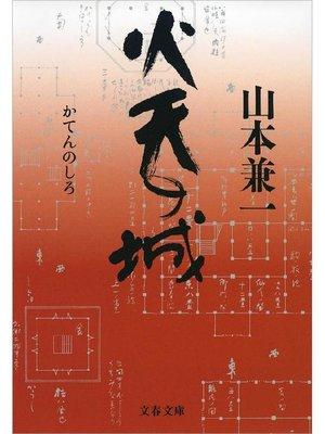 cover image of 火天(かてん)の城