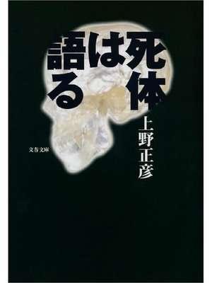 cover image of 死体は語る: 本編