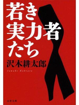 cover image of 若き実力者たち