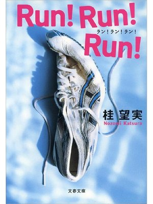 cover image of Run!Run!Run!