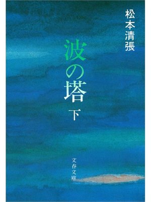 cover image of 波の塔(下)