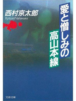 cover image of 愛と憎しみの高山本線