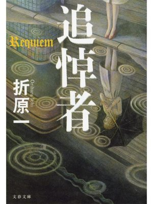 cover image of 追悼者