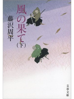 cover image of 風の果て(下): 本編