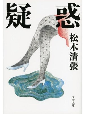 cover image of 疑惑