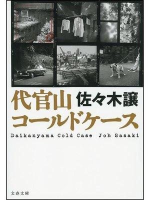 cover image of 代官山コールドケース