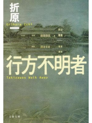 cover image of 行方不明者