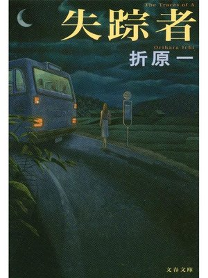 cover image of 失踪者