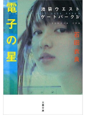 cover image of 電子の星 池袋ウエストゲートパーク4
