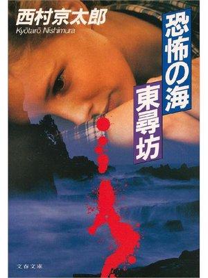cover image of 恐怖の海 東尋坊