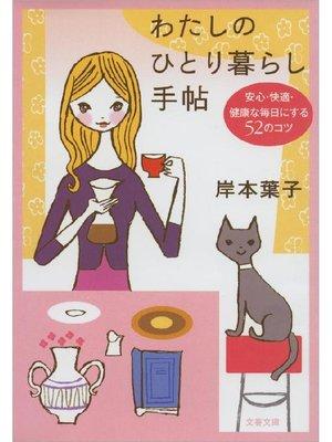 cover image of わたしのひとり暮らし手帖 安心・快適・健康な毎日にする52のコツ