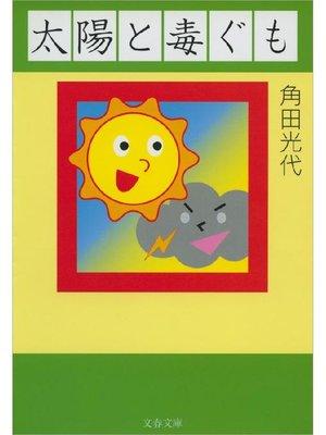 cover image of 太陽と毒ぐも