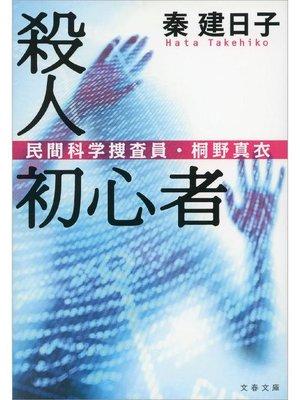 cover image of 殺人初心者 民間科学捜査員・桐野真衣