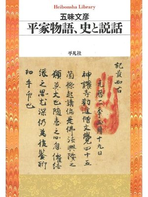 cover image of 平家物語、史と説話