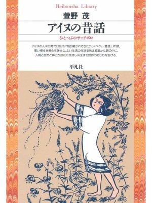 cover image of アイヌの昔話