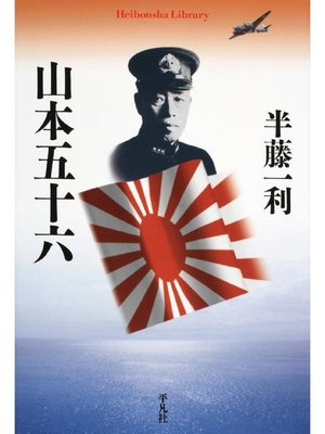 cover image of 山本五十六
