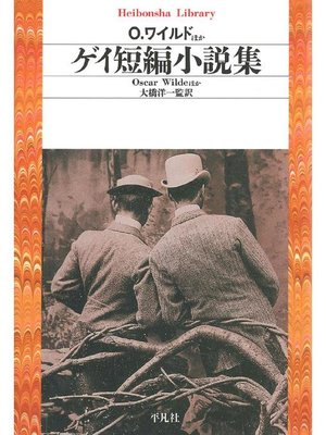cover image of ゲイ短編小説集