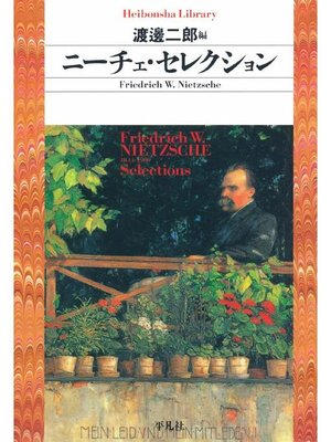 cover image of ニーチェ・セレクション