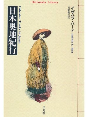 cover image of 日本奥地紀行