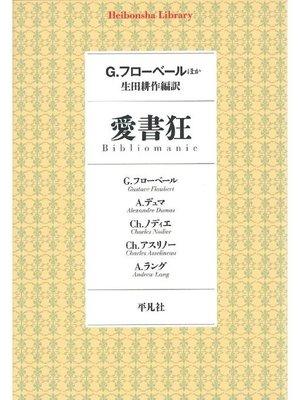 cover image of 愛書狂