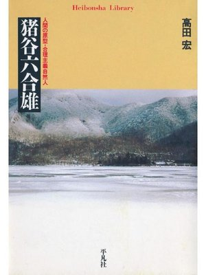 cover image of 猪谷六合雄