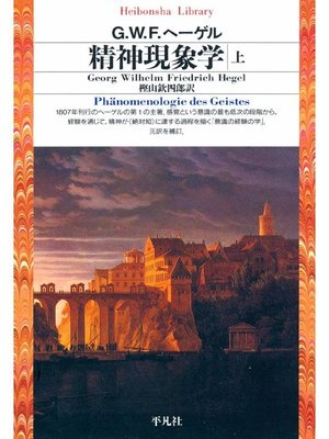 cover image of 精神現象学 上: 本編