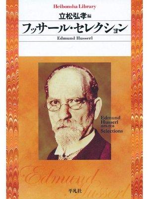 cover image of フッサール・セレクション