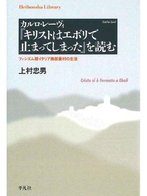 cover image of カルロ・レーヴィ『キリストはエボリで止まってしまった』を読む