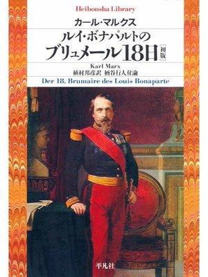 cover image of ルイ・ボナパルトのブリュメール18日[初版]