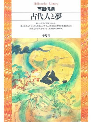 cover image of 古代人と夢