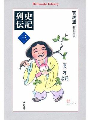 cover image of 史記列伝 三