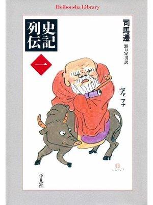 cover image of 史記列伝 一