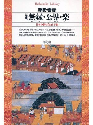 cover image of 増補 無縁・公界・楽
